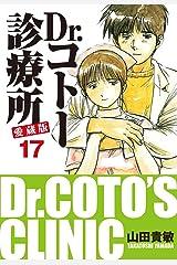 Dr.コトー診療所 愛蔵版 17 Kindle版