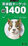 英単語ターゲット1400 4訂版(音声DL付) 英単熟語ターゲットシリーズ