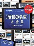 昭和の名車大全集・下巻 (Motor Magazine Mook)