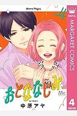 おとななじみ 4 (マーガレットコミックスDIGITAL) Kindle版