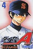ダイヤのA(4) (講談社コミックス)