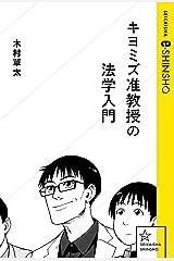 キヨミズ准教授の法学入門 (星海社 e-SHINSHO) Kindle版