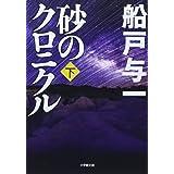 砂のクロニクル (下) (小学館文庫)