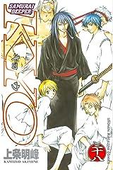 SAMURAI DEEPER KYO(38) (週刊少年マガジンコミックス) Kindle版