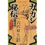 NARUTO―ナルト― カカシ秘伝 氷天の雷 (JUMP j BOOKS)