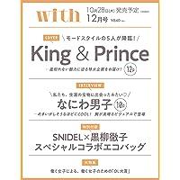 with 2021年12月号【表紙:King & Prince】付録:SNIDEL×黒柳徹子 with40周年コラボエコ…