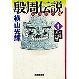 殷周伝説 4 (潮漫画文庫)