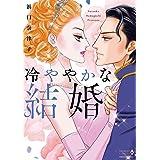 冷ややかな結婚 (エメラルドコミックス/ハーモニィコミックス)