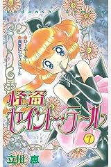 怪盗セイント・テール(7) (なかよしコミックス) Kindle版