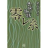 手繰り怪談 零レ糸 (竹書房怪談文庫)