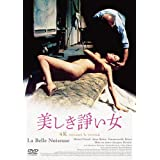 美しき諍い女 リストアHDマスター 無修正版 [DVD]