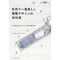 世界で一番美しい建築デザインの教科書