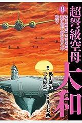 超弩級空母大和 8 Kindle版