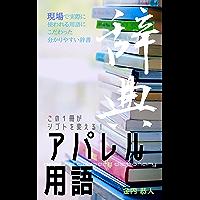 アパレル用語辞典 この1冊がシゴトを変える: 現場で実際に使われる用語にこだわった分かりやすい辞書