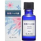 GAIA(ガイア) 和種ハッカ油 20ml