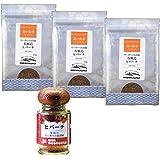 ヒバーチ 瓶入り 20g×1瓶と袋入り 20g×3袋のセット 海のもの山のもの 甘い香りの島胡椒 希少なスパイス アーユルヴェーダでも使用されるハーブ