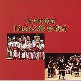 世界でも珍しい倍音複音式合唱 台湾布農族「Lileh之聲」合唱団