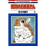 動物のお医者さん 6 (花とゆめコミックス)
