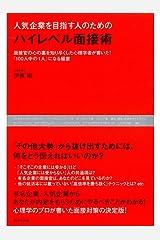 人気企業を目指す人のための ハイレベル面接術 Kindle版