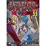 ポケットモンスタースペシャル (55) (てんとう虫コミックススペシャル)