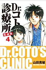 Dr.コトー診療所 愛蔵版 4 Kindle版