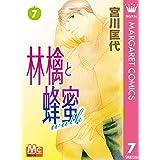林檎と蜂蜜walk 7 (マーガレットコミックスDIGITAL)