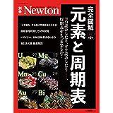 元素と周期表 改訂第2版 (ニュートン別冊)
