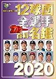 12球団全選手カラー百科名鑑2020 (廣済堂ベストムック) (廣済堂ベストムック 433号)