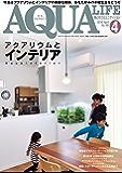 アクアライフ 4月号 (2018-03-13) [雑誌]