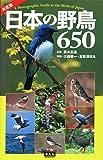 決定版 日本の野鳥650