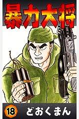 暴力大将 (18) Kindle版