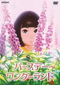 バースデー・ワンダーランド(通常版) [DVD]