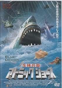 生体兵器アトミックジョーズ [DVD]