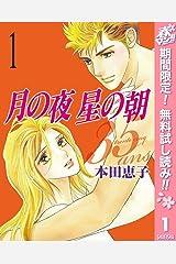 月の夜 星の朝 35ans【期間限定無料】 1 (マーガレットコミックスDIGITAL) Kindle版