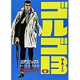ゴルゴ13 (8) (SPコミックス)