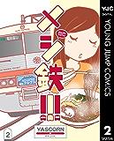 メシ鉄!!! 2 (ヤングジャンプコミックスDIGITAL)