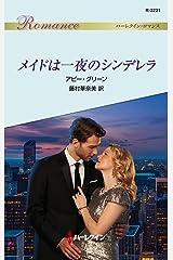 メイドは一夜のシンデレラ (ハーレクイン・ロマンス) Kindle版