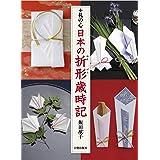 日本の折形歳時記