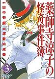 薬師寺涼子の怪奇事件簿(3) (マガジンZコミックス)