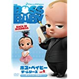 ボス・ベイビー ザ・シリーズ Vol.5 ボス・ベイビーをおえ! [DVD]