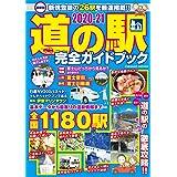 最新版 道の駅完全ガイドブック2020-21 (COSMIC MOOK)