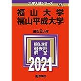 福山大学/福山平成大学 (2021年版大学入試シリーズ)