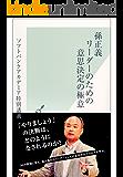 孫正義 リーダーのための意思決定の極意 (光文社新書)