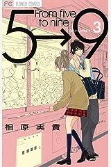5時から9時まで(3) (フラワーコミックス) Kindle版