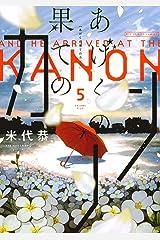 あげくの果てのカノン(5) (ビッグコミックス) Kindle版