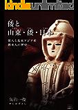 倭と山東・倭・日本: 倭人と北東アジア系渡来人の歴史 (22世紀アート)