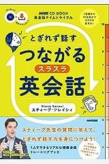 NHK CD BOOK 英会話タイムトライアル とぎれず話す つながるスラスラ英会話 ムック