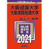 大阪成蹊大学・大阪成蹊短期大学 (2021年版大学入試シリーズ)