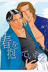 春を抱いていた(2) (スーパービーボーイコミックス) Kindle版