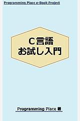 C言語 お試し入門 Kindle版